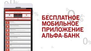 Перевод на карту Альфа банка