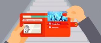 Пополнить карту Альфа банка