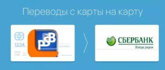 Перевод с карты Промсвязьбанка