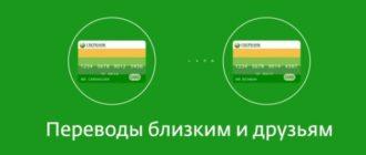 Перевод с карты на карту сбербанк