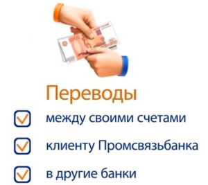Перевод с карты Промсвязьбанк