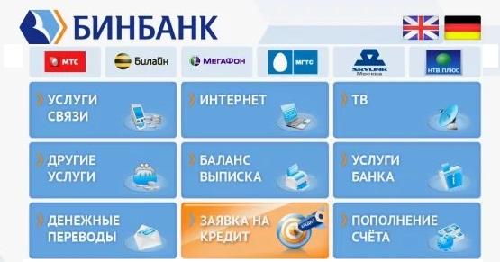 Бинбанк переводы с карты на карту