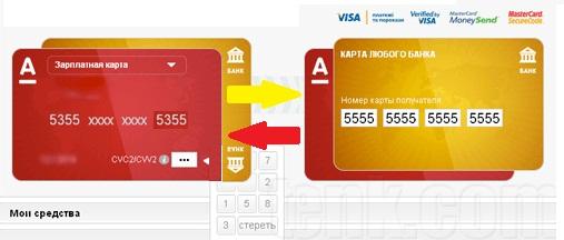 как быстро зачисляются деньги на карту сбербанка на альфа банк