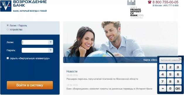 банк возрождение официальный сайт москва адреса часы работы