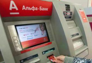 alfa bank uznat balans 3 300x205 - Как узнать есть ли деньги на карте альфа банк