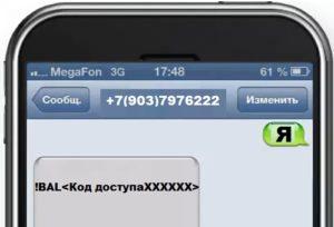 Проверить баланс на карте Газпромбанка