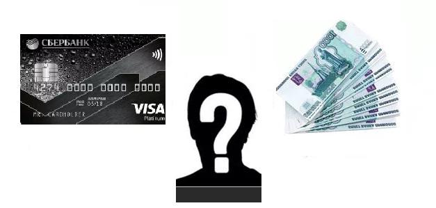 Пришли деньги на карту Сбербанка: как узнать от кого{q}