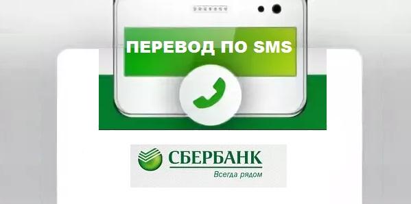 Перевод Сбербанк СМС