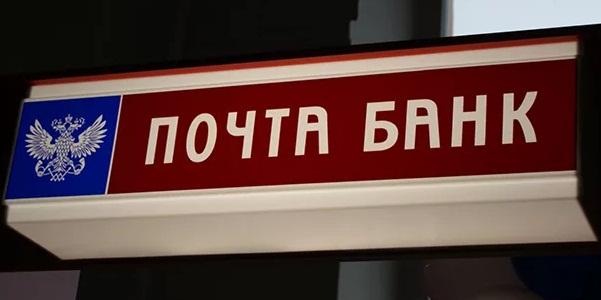 Проверить баланс Почта банк