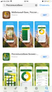 Мобильное приложение Россельхозбанка