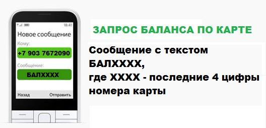 Баланс карты Россельхозбанка по смс