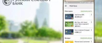 Узнать баланс карты Русский стандарт с телефона