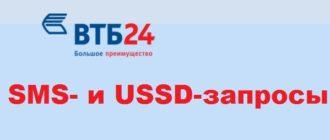 Баланс карты ВТБ по СМС
