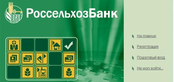 узнать баланс карты россельхозбанка