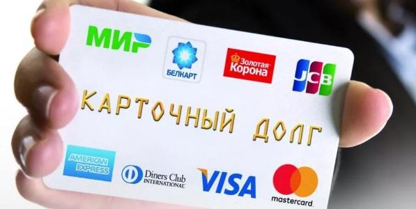 Как пополнить кредитку